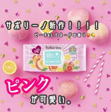 目ざまシート ピーチ&レモネードの香り/サボリーノ/シートマスク・パックを使ったクチコミ(1枚目)