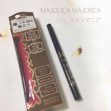 ラインマニア/MAJOLICA MAJORCA/ペンシルアイライナーを使ったクチコミ(1枚目)