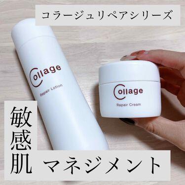 リペア薬用保湿化粧水 とてもしっとり/コラージュ/化粧水を使ったクチコミ(1枚目)