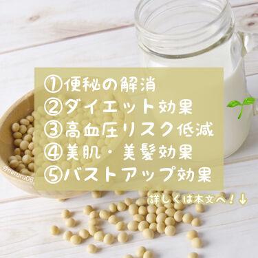 おいしい無調製豆乳/キッコーマン飲料/ドリンクを使ったクチコミ(2枚目)