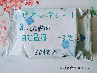 ビオレ冷シート 無香性/ビオレ/デオドラント・制汗剤を使ったクチコミ(1枚目)