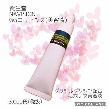GGエッセンス/ナビジョン/美容液を使ったクチコミ(1枚目)