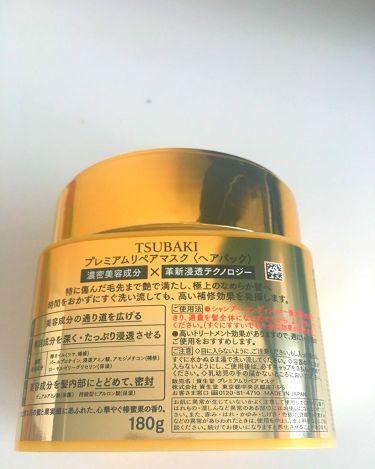 プレミアムリペアマスク/TSUBAKI/ヘアパック・トリートメントを使ったクチコミ(2枚目)