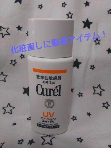 UVローション SPF50+/Curel/日焼け止め(顔用)を使ったクチコミ(1枚目)