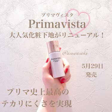 スキンプロテクトベース<皮脂くずれ防止>/プリマヴィスタ/化粧下地を使ったクチコミ(1枚目)