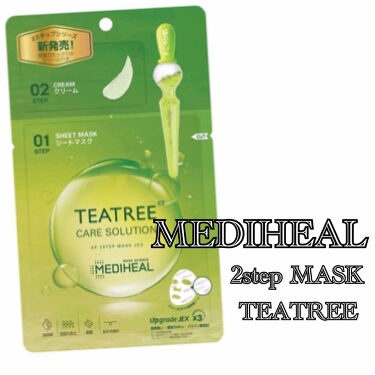 ティーツリー ケアソリューション AP 2STEPマスク JEX/MEDIHEAL/シートマスク・パックを使ったクチコミ(1枚目)