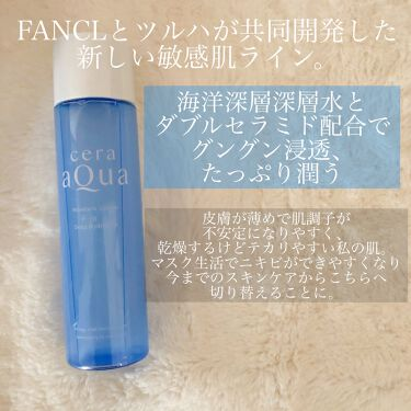 化粧水 とてもしっとり/セラアクア/化粧水を使ったクチコミ(2枚目)