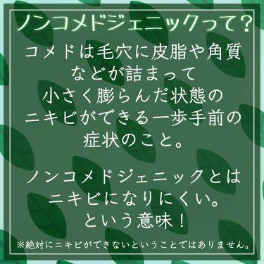 ナチュリエ ハトムギ保湿ジェル(ナチュリエ スキンコンディショニングジェル)/ナチュリエ/美容液を使ったクチコミ(4枚目)