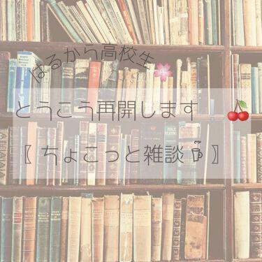 𝙠𝙤𝙠𝙤𝙠𝙖︎︎︎︎ᕷ on LIPS 「こんにちは🔅こんばんは🌕皆さんお久しぶりですッ❕高校受験を控え..」(1枚目)