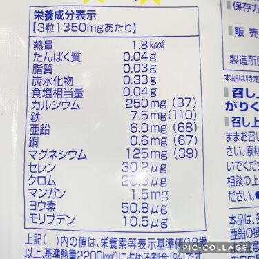 マルチミネラル【栄養機能食品(鉄・亜鉛・マグネシウム)】/DHC/健康サプリメントを使ったクチコミ(3枚目)
