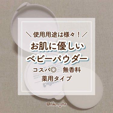 ピジョン 固形ベビーパウダー/ピジョン/その他を使ったクチコミ(1枚目)