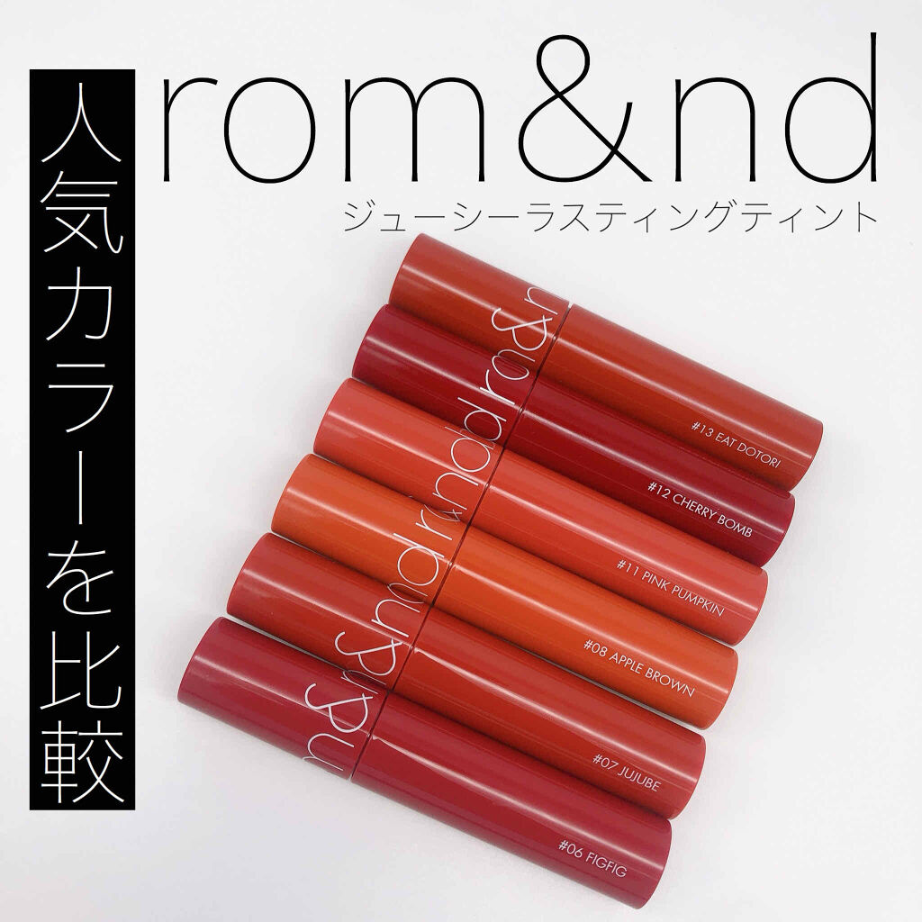 rom&nd 果凍光澤持久染唇釉實品照