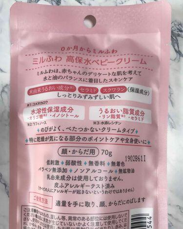 ミルふわ 高保水ベビークリーム/和光堂/ボディローションを使ったクチコミ(3枚目)