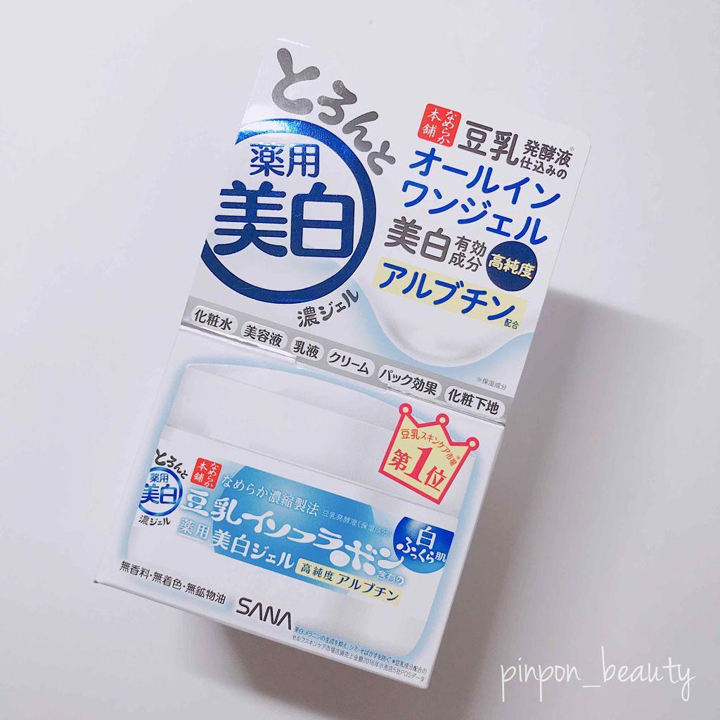 豆乳美肌淨白多效保濕凝膠霜 藥用美白