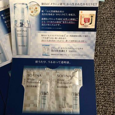 美白美容液ET/ソフィーナ ホワイトプロフェッショナル/美容液を使ったクチコミ(2枚目)
