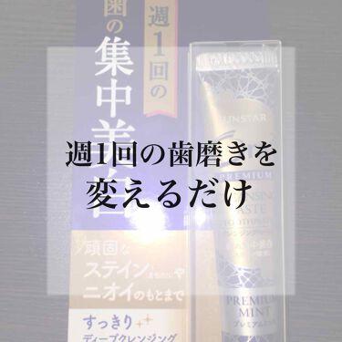 プレミアム クレンジングペースト/オーラツー/歯磨き粉を使ったクチコミ(1枚目)