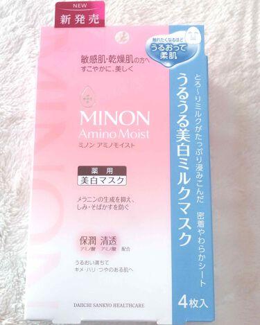 アミノモイスト うるうる美白ミルクマスク/ミノン/シートマスク・パックを使ったクチコミ(1枚目)
