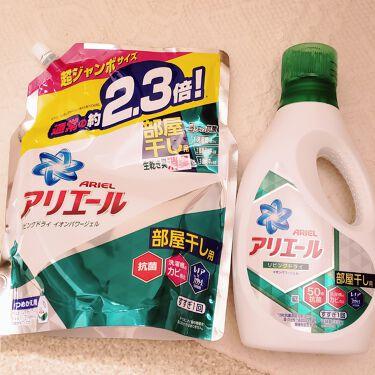 リビングドライ イオンパワージェル/アリエール/香り付き柔軟剤・洗濯洗剤を使ったクチコミ(2枚目)