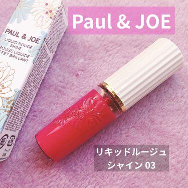 リキッドルージュ シャイン(1/5新発売)/PAUL & JOE BEAUTE/口紅を使ったクチコミ(1枚目)