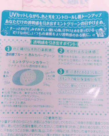 スキンアクアトーンアップエッセンスM/ロート製薬/日焼け止め(顔用)を使ったクチコミ(3枚目)