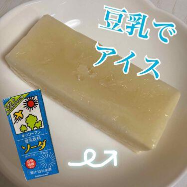 調製豆乳/キッコーマン飲料/ドリンクを使ったクチコミ(1枚目)