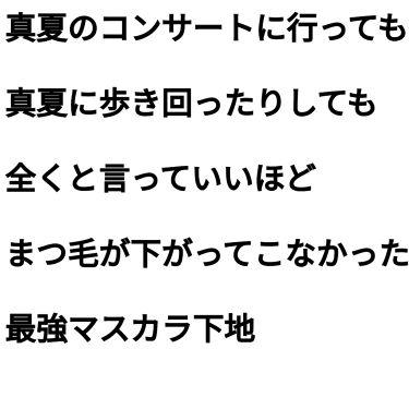 ラッシュバージョンアップ/ettusais/マスカラ下地・トップコートを使ったクチコミ(1枚目)
