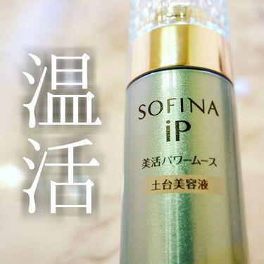 美活パワームース(土台美容液)/SOFINA iP/美容液を使ったクチコミ(1枚目)