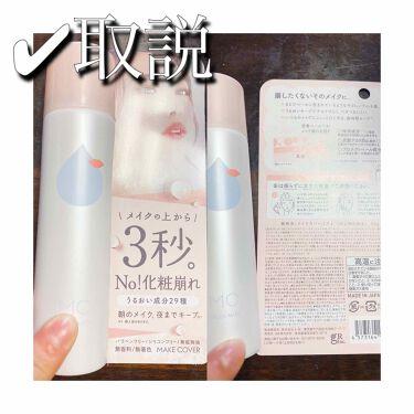 うるおいミスト/メイクカバー/ミスト状化粧水を使ったクチコミ(3枚目)