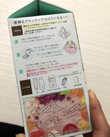 カラーリングミルク/パルティ/ヘアカラーを使ったクチコミ(3枚目)