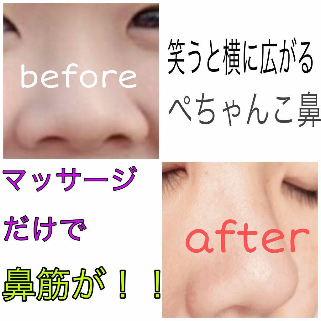 マッサージ 鼻筋