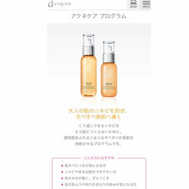 バランスケア ローション W II/d プログラム/化粧水を使ったクチコミ(3枚目)