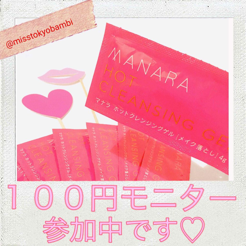 マナラ で つるん 100 円