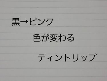 マジカルティント/MISSHA/リップグロスを使ったクチコミ(1枚目)