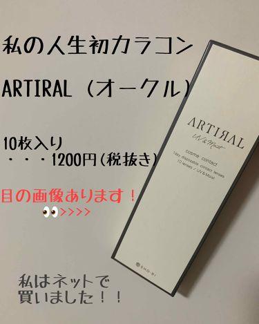 アーティラル UV&モイスト ワンデー/ARTIRAL/カラーコンタクトレンズを使ったクチコミ(1枚目)