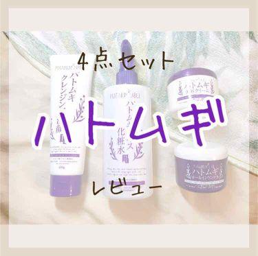 ハトムギエキス化粧水/プラチナレーベル/ボディローション・ミルクを使ったクチコミ(1枚目)