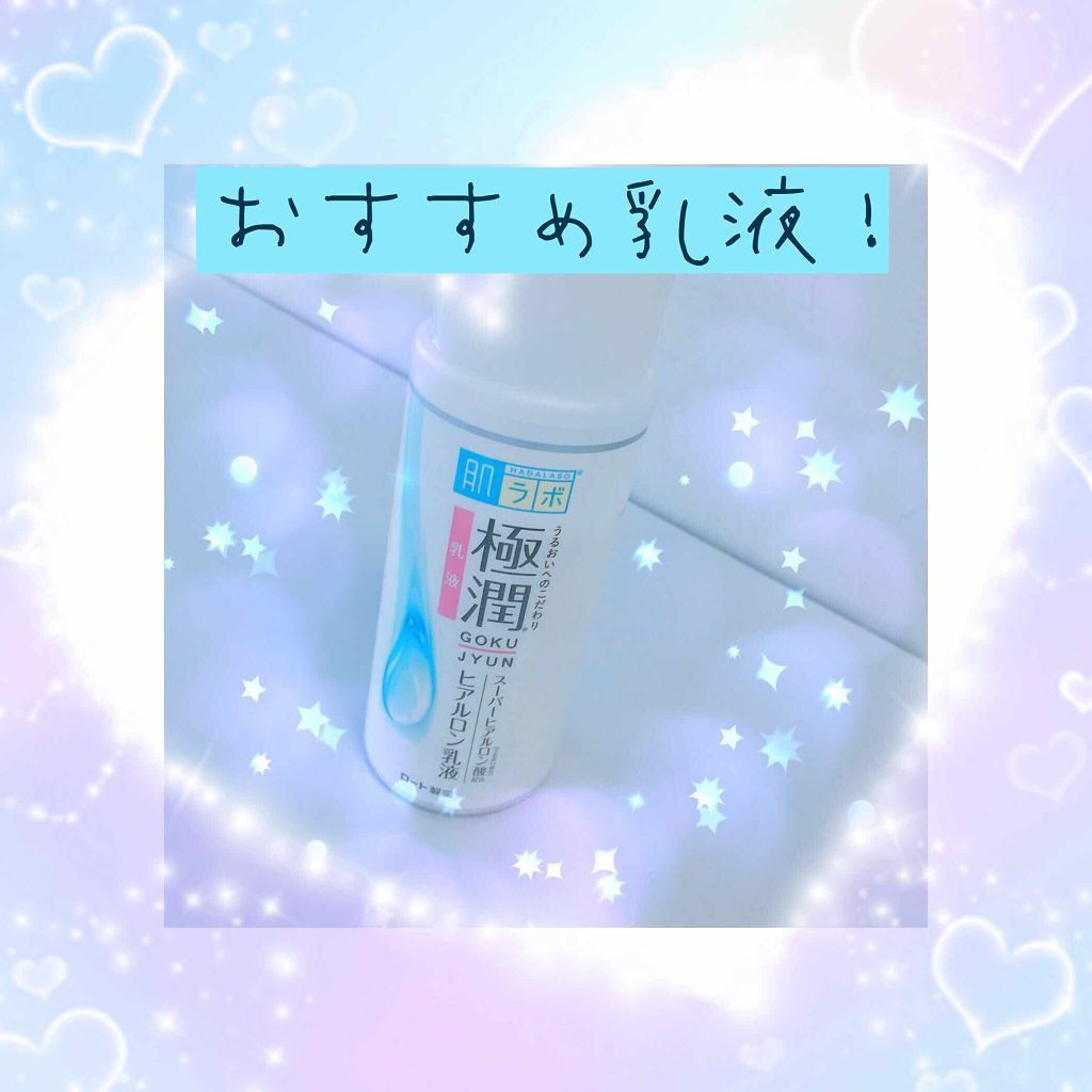 極潤 ヒアルロン液|肌ラボの口コミ「乾燥肌におすすめの化粧 ...