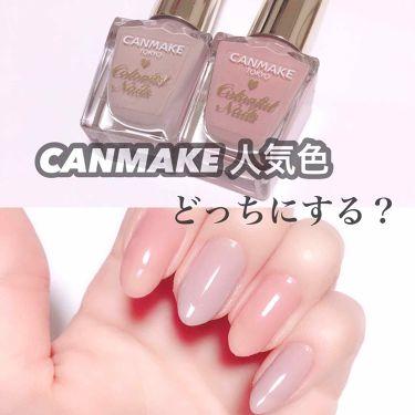 カラフルネイルズ/CANMAKE/マニキュアを使ったクチコミ(1枚目)