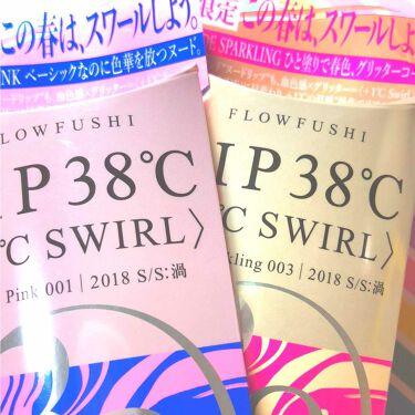 38°C / 99°F Lip Treatment/UZU BY FLOWFUSHI/リップグロスを使ったクチコミ(1枚目)
