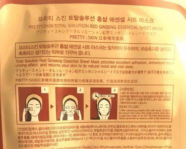 韓国のパック/シートマスク・パックを使ったクチコミ(2枚目)