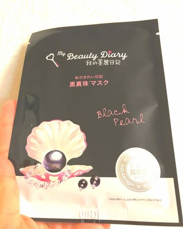 キラキラ☆さんの「我的美麗日記(私のきれい日記)黒真珠マスク<パック・フェイスマスク>」を含むクチコミ