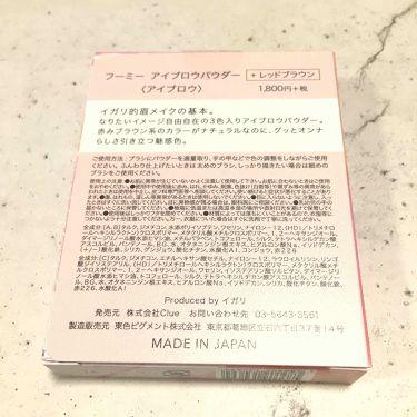 アイブロウパウダー/WHOMEE/パウダーアイブロウを使ったクチコミ(2枚目)