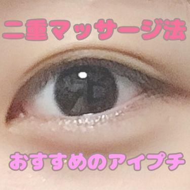 night double eyelid/クー・サイエンスビューティ/二重まぶた用アイテムを使ったクチコミ(1枚目)