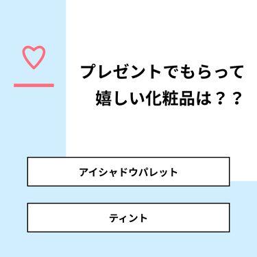 さら on LIPS 「【質問】プレゼントでもらって嬉しい化粧品は??【回答】・アイシ..」(1枚目)