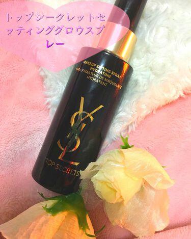 トップ シークレット セッティング グロウ スプレー/YVES SAINT LAURENT BEAUTE/ミスト状化粧水を使ったクチコミ(1枚目)