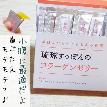 琉球すっぽんのコラーゲンゼリー/しまのや/食品を使ったクチコミ(1枚目)