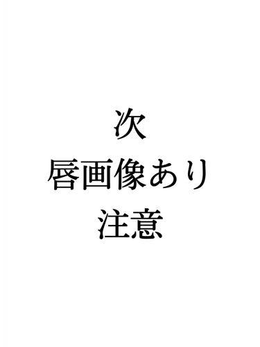 リキッド ルージュ/ちふれ/口紅を使ったクチコミ(2枚目)