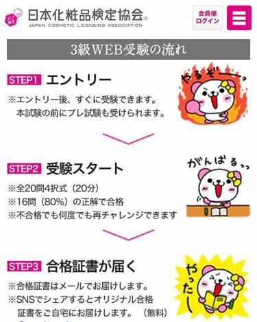 日本化粧品検定/その他を使ったクチコミ(4枚目)