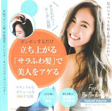 Fujiko Ponpon Powder/Fujiko/その他スタイリングを使ったクチコミ(3枚目)
