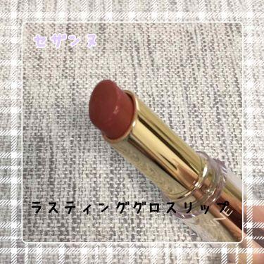 natsuさんの「セザンヌラスティンググロスリップ<口紅>」を含むクチコミ