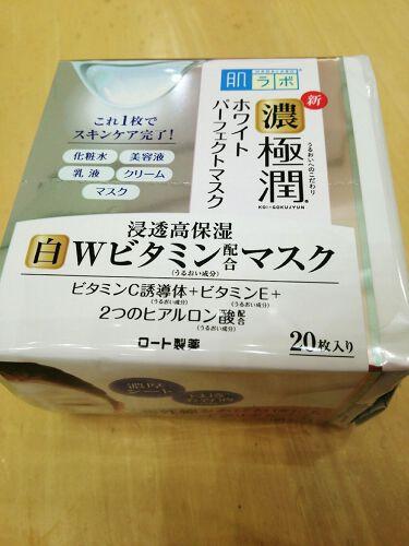 濃極潤ホワイトパーフェクトマスク/肌ラボ/シートマスク・パックを使ったクチコミ(1枚目)